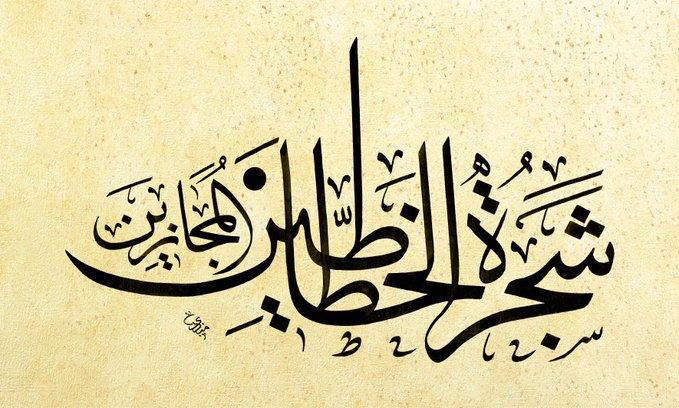 """صورة استحداث مبادرة """"شجرة الخطاطين المجازين"""" للاحتفاء بالخط العربي"""