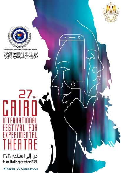 صورة الدورة الجديدة من مهرجان القاهرة التجريبي ستكون سبتمبر المقبل افتراضيا