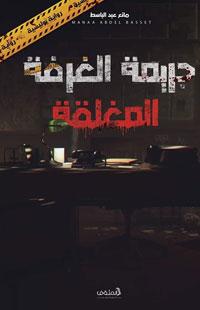 """صورة الكاتب عبد الباسط مانع يصدر أول عمله روائي بعنوان""""جريمة الغرفة المغلقة"""""""