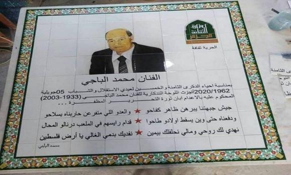 صورة لوحة تذكارية تكريما لروح المجاهد والفنان محمد الباجي