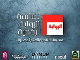 """صورة """"قدري في أفعالي"""" يفوز بجائزة الجمهور بمهرجان البوبة الرقمية للفيلم القصير الدولي لعنابة"""