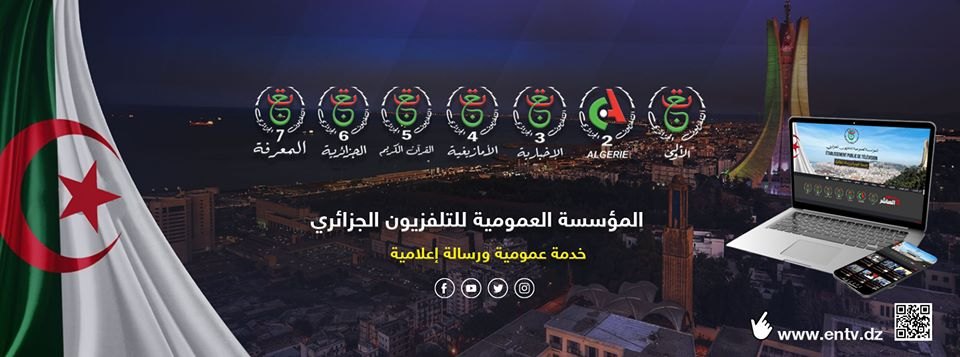 """صورة التلفزيون الجزائري يفتح مسابقة """"تصميم شعار"""" لجميع قنواته"""