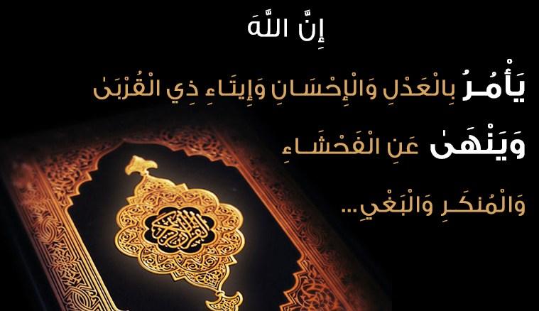 صورة العدل في الإسلام أهميته وحقيقته