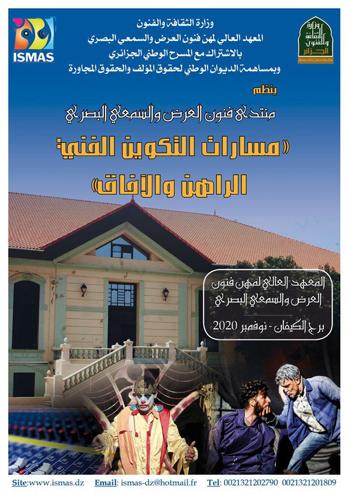 """صورة معهد """"ايسماس"""" يوجه دعوة للمشاركة في منتدى فنون العرض والسمعي البصري"""