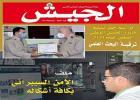 """صورة مجلة الجيش تؤكد على """"ضرورة إيجاد حل سلمي"""" للأزمة الليبية"""