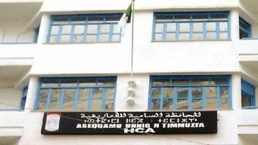 صورة تنصيب لجنة التحكيم جائزة رئيس الجمهورية للأدب واللغة الأمازيغية