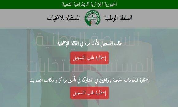 صورة انطلاق التسجيل الالكتروني في القوائم الانتخابية عن بعد