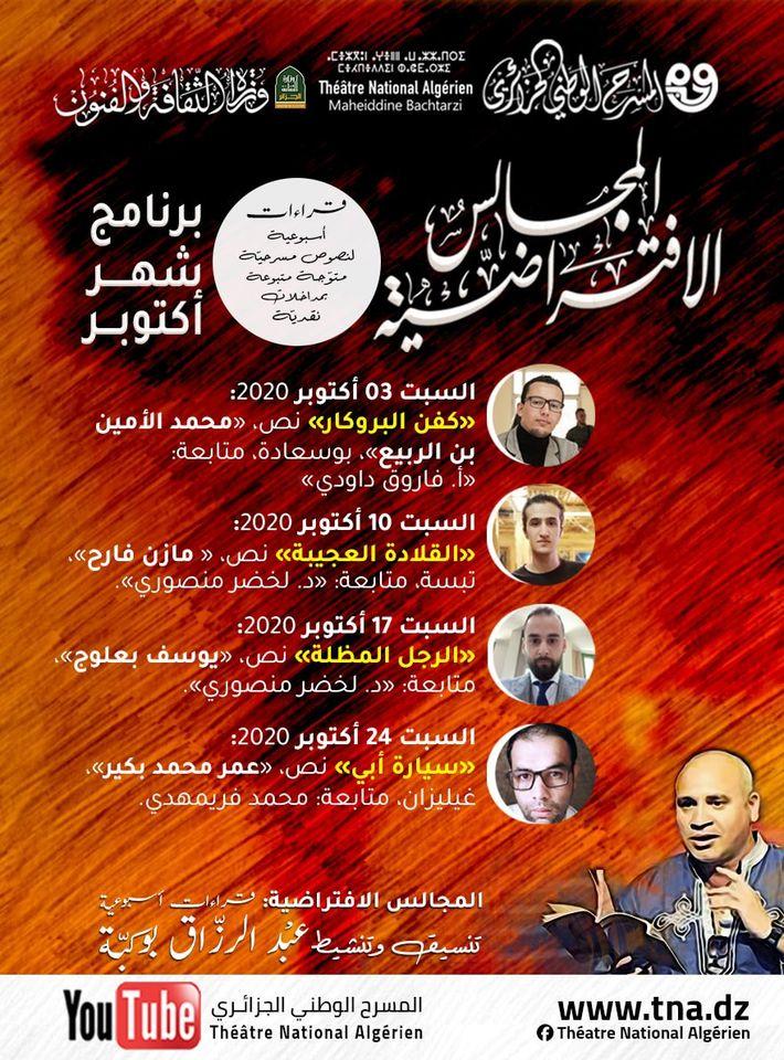 صورة المسرح الوطني الجزائري يواصل المجالس الافتراضية خلال شهر أكتوبر