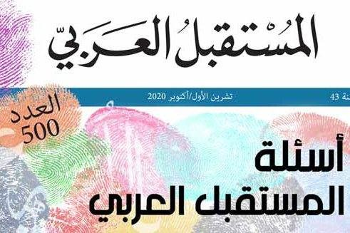 """صورة 36 باحثا عربيا يشارك في العدد الخاص من مجلة """"المستقبل العربي"""""""