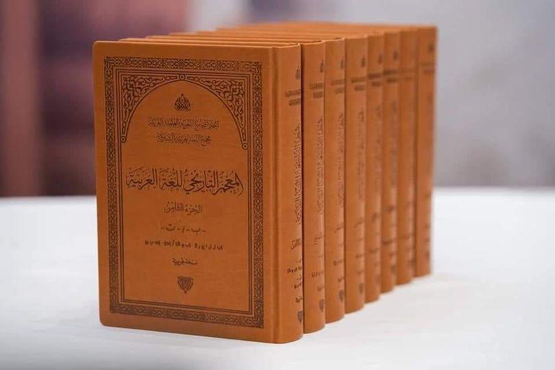 """صورة الإعلان عن إصدار """"المعجم التاريخي للغة العربية"""""""
