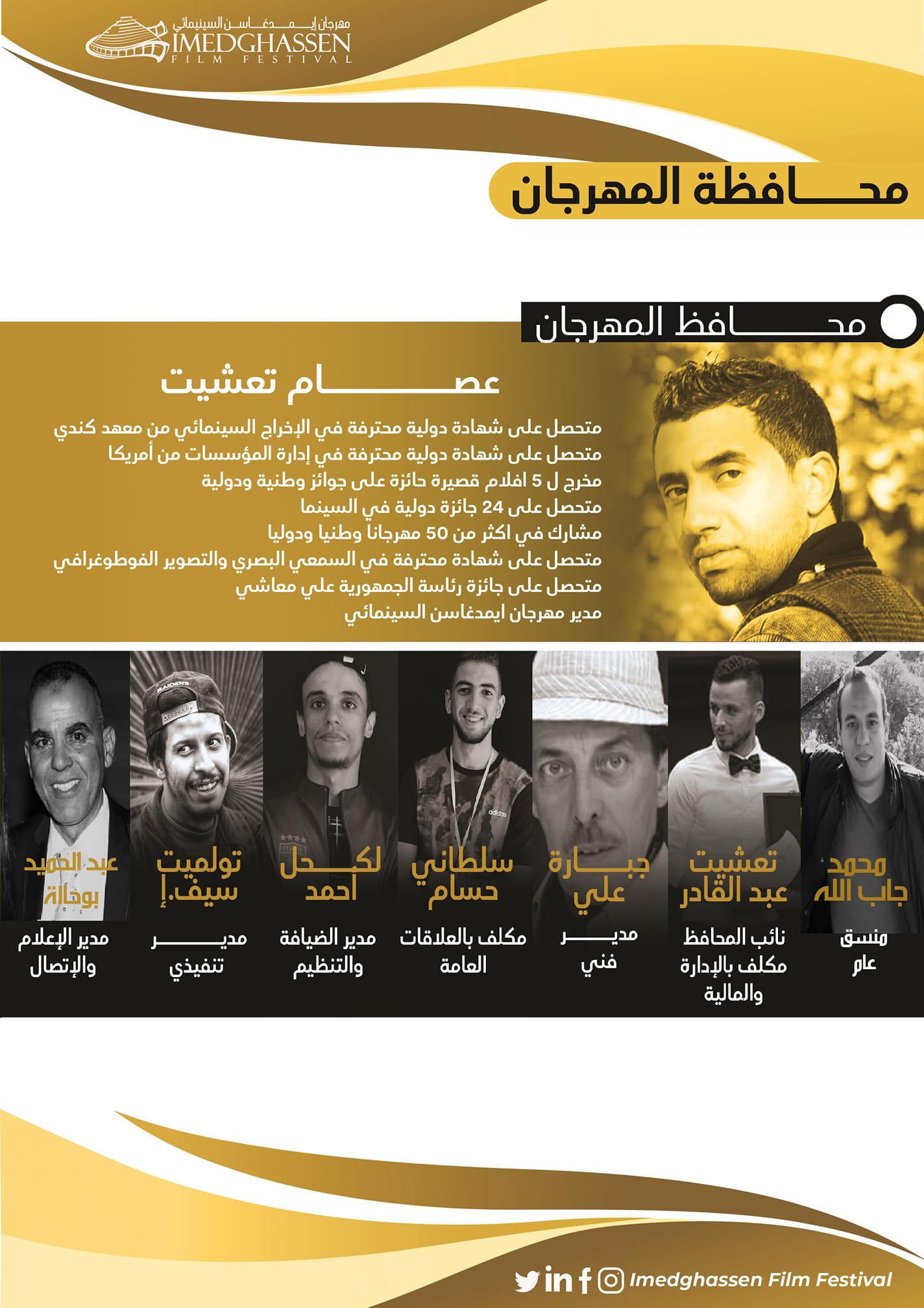 محافظة مهرجان إيمدغاسن السينمائي الدولي تستقبل 380فيلما