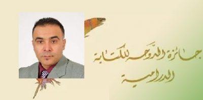 """صورة وزير الثقافة والفنون تهنئ الكاتب المسرحي """"مصطفى بوري"""""""