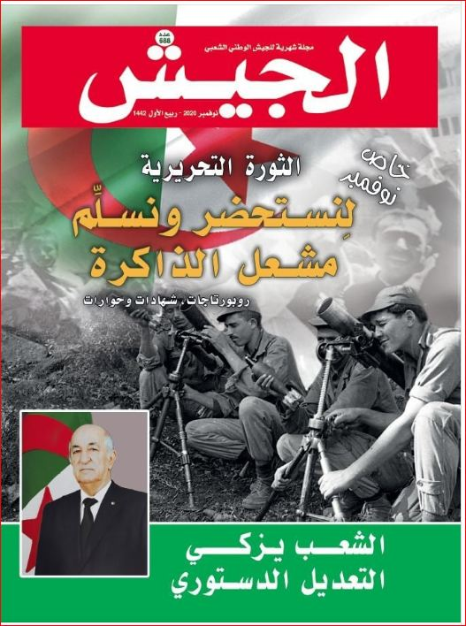 """صورة مجلة الجيش :  الجزائر ستكون """"أكثر صلابة وتفتحا"""" بدستور نوفمبر 2020"""
