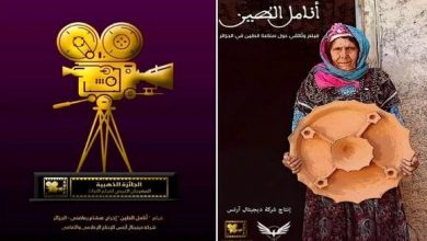 """صورة الفيلم الوثائقي """"أنامل الطين"""" يتوج بالدرع الذهبي للدورة الأولى للمهرجان العربي لفيلم التراث بمصر"""