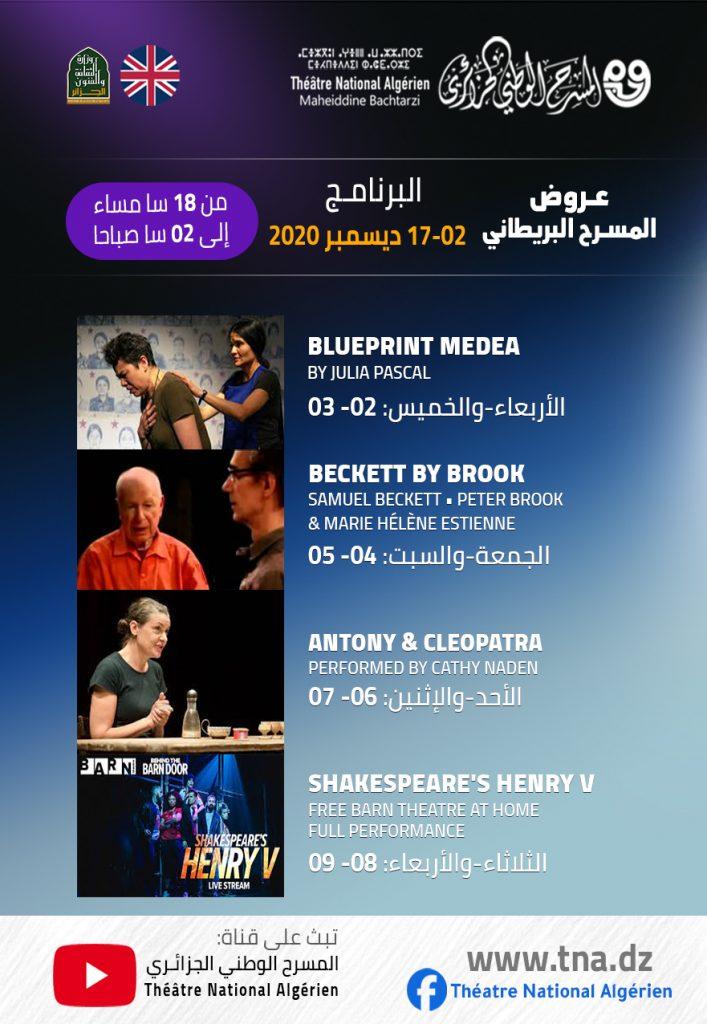 صورة المسرح الوطني الجزائري يقدم عروضا بريطانية على قناته عبر اليوتيوب