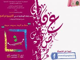 """متحف الخط الإسلامي بتلمسان ينظم مسابقة وطنية حول """"الفن التيبوغرافي"""""""