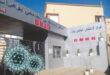 وهران:  اختلال في التكفل بحالات السيدا على وقع أزمة كوفيد-19