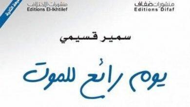 """صورة صدور ترجمة رواية """"يوم رائع للموت"""" للمؤلف سمير قسيمي بالفرنسية"""