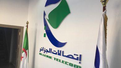 """صورة اتصالات الجزائر تُطلق عرضها الجديد """"ايدوم فيبر"""" موجه للزبائن الخواص"""