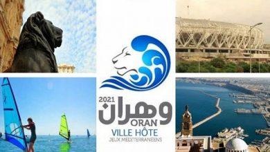 """صورة الألعاب المتوسطية وهران-2022: """"تقدم ملموس"""" في وتيرة أشغال المنشآت الجديدة"""