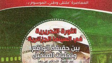 """صورة """"الثورة التحريرية في السينما الجزائرية"""" محور ملتقى بجامعة الجزائر3"""