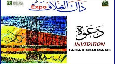 صورة انطلاق معرض الفنان الظاهر ومان بدار عبد اللطيف