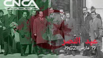 صورة المركز الوطني للسينما والسمعي البصري يحيي ذكرى عيد النصر19 مارس
