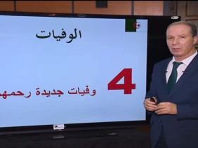 صورة 163 إصابة جديدة, 136 حالة شفاء و 4 وفيات خلال الـ 24 ساعة الأخيرة في الجزائر