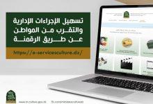 صورة وزارة الثقافة تعلن عن إطلاق منصات رقمية لتسهيل عملية الحصول على خدمات القطاع