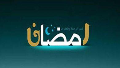 صورة إلى جميع المسلمين في شهر رمضان