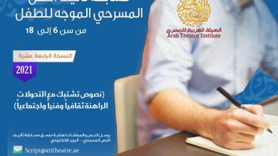 صورة الهيئة العربية للمسرح تفتح باب المشاركة في مسابقاتها الثالث