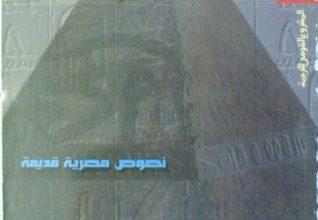 صورة كتاب الموتى تتصدر مقاطعه موكب المومياوات بمصر