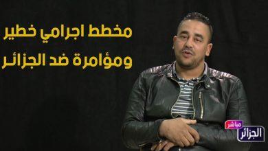 """صورة التلفزيون الجزائري ينشر الإعتراف الكامل للعضو السابق في حركة الـ """"ماك"""": """"هكذا تم التخطيط لتنفيذ تفجيرات وأعمال إجرامية وسط المسيرات والتجمعات الشعبية"""""""