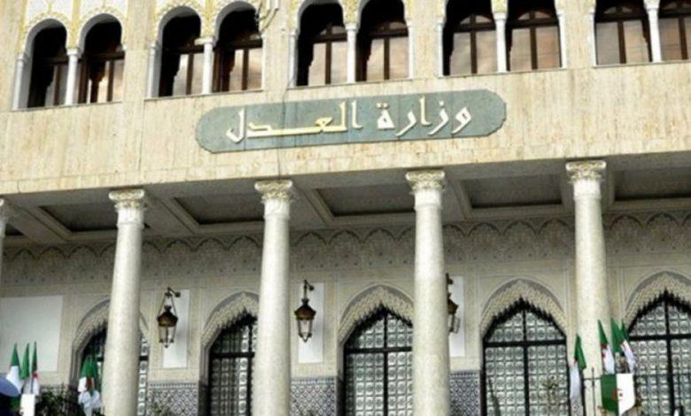 وزارة العدل الجزائرية