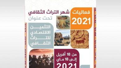 صورة انطلاق الفعاليات الرسمية لشهر التراث الثقافي لسنة 2021