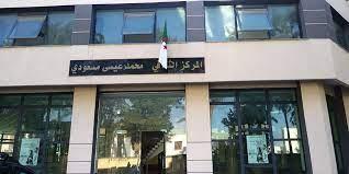 المركز الثقافي عيسى مسعودي