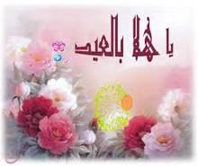 صورة العيد في هدي النبي صلى الله عليه وسلم