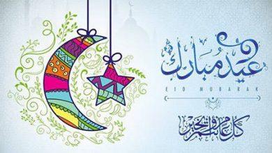 صورة صلاة العيد