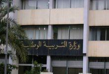صورة وزارة التربية تضبط رزنامة اختبارات الفصول الثلاثة للموسم الدراسي الجاري
