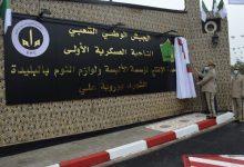 """صورة تسمية مقر وحدة الإنتاج لمؤسسة الألبسة ولوازم النوم بإسم الشهيد """"بوروبة علي"""""""