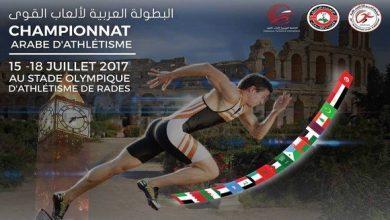 صورة المنتخب الوطني لألعاب القوى يتحصل على 21 ميدالية