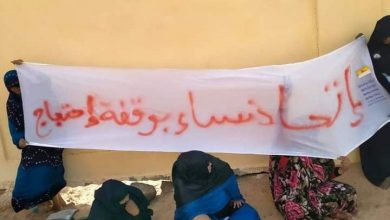 صورة نساء تمياوين تنظمن وقفة إحتجاجية ضد أزمة العطش