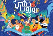"""صورة """"محي الدين بشطارزي"""" يحتضن المهرجان الثقافي الأوروبي في دورته الـ 21"""