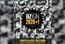 """صورة افتتاح فعاليات المعرض الثالث للتظاهرة ثنائية الحول للتصميم """"ديزاين 2020+1"""" بالجزائر العاصمة"""