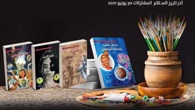 """صورة تتويج 3 أسماء جزائرية في مسابقة """"كتارا للرواية والفن التشكيلي"""" لسنة2021"""