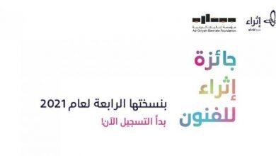"""صورة مركز الملك عبد العزيز العالمي يفتح باب المشاركة في الدورة الرابعة من جائزة """"إثراء للفنون"""""""