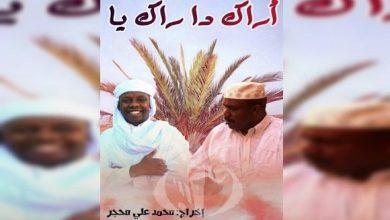 """صورة مشاركة فيلم """"أراك ذا أراك"""" بجائزة رئيس الجمهورية للأدب واللغة الأمازيغية"""