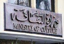 صورة تعليمات بتعليق النشاطات الثقافية على المستوى الوطني