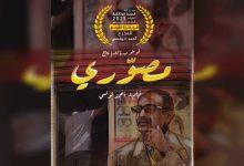"""صورة تتويج الفيلم الجزائري """"مصوري"""" بالجائزة الأولى في مسابقة الجزيرة الوثائقية للفيلم القصير"""