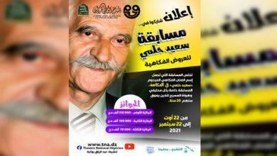"""صورة المسرح الوطني الجزائري ينظم مسابقة """"سعيد حلمي"""" للعروض الفكاهية للمحترفين وهواة المسرح"""